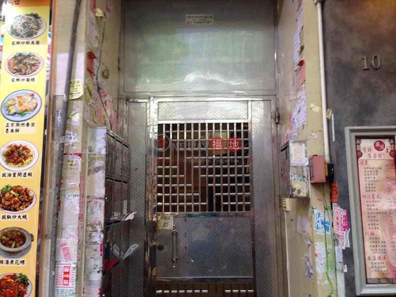 通菜街10-12號 (10-12 Tung Choi Street ) 旺角|搵地(OneDay)(1)