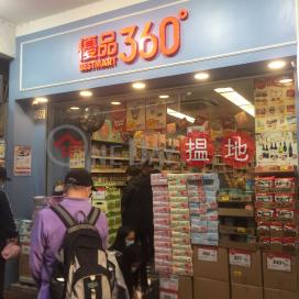271 To Kwa Wan Road,To Kwa Wan, Kowloon