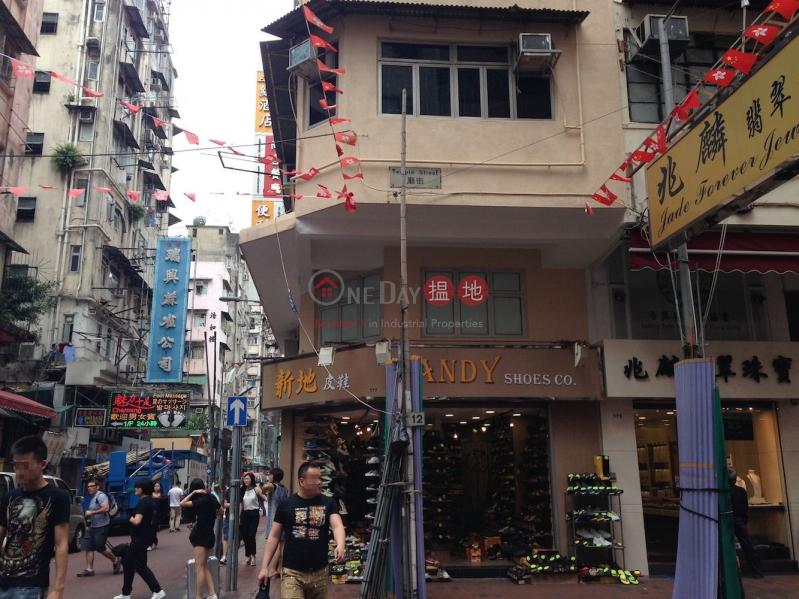 華興大廈 (Wah Hing Building) 佐敦|搵地(OneDay)(1)