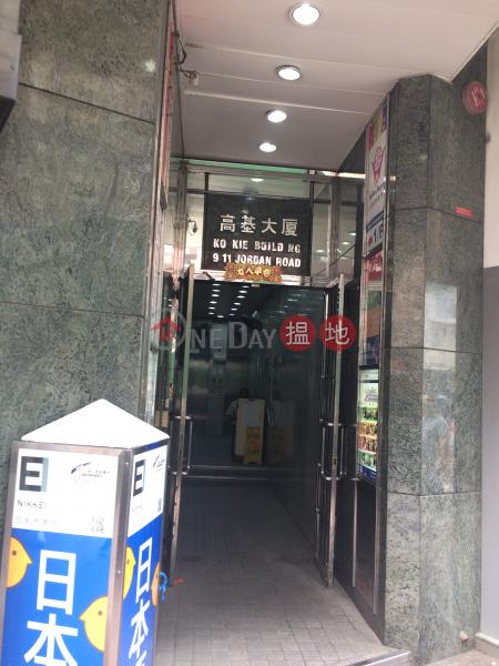 高基大廈 (Ko Kie Building) 佐敦|搵地(OneDay)(2)