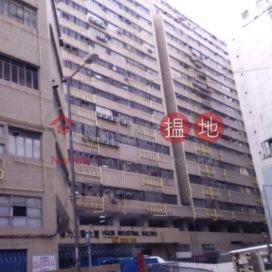 Vigor Industrial Building|偉力工業大廈
