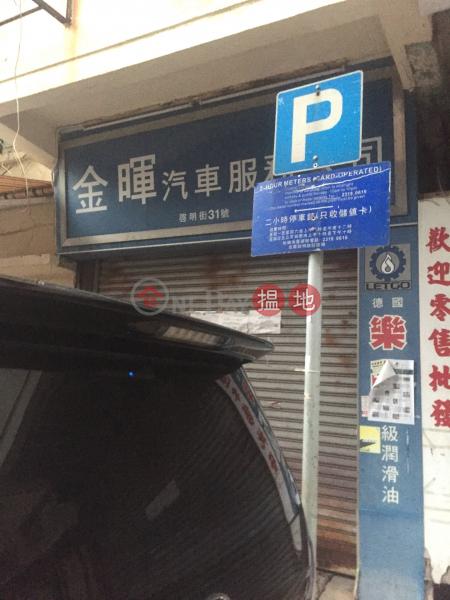 啟明街31號 (31 Kai Ming Street) 土瓜灣 搵地(OneDay)(2)