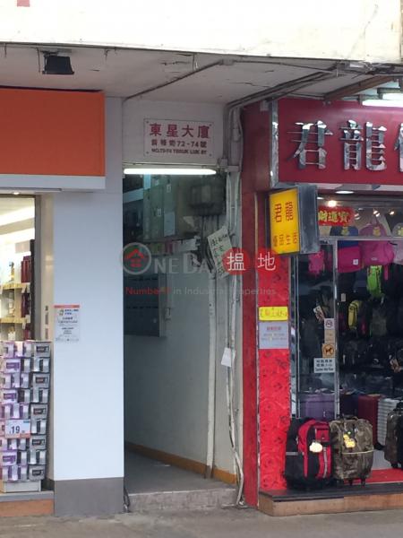 東盛大廈 (Tong Sing Mansion) 新蒲崗|搵地(OneDay)(4)