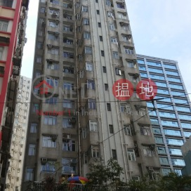 Hung Yat Building,North Point, Hong Kong Island