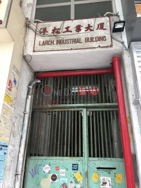 Larch Industrial Building (Larch Industrial Building) Tai Kok Tsui|搵地(OneDay)(3)