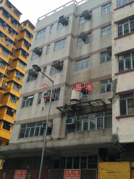 安樂樓 (On Lok House) 深水埗|搵地(OneDay)(1)