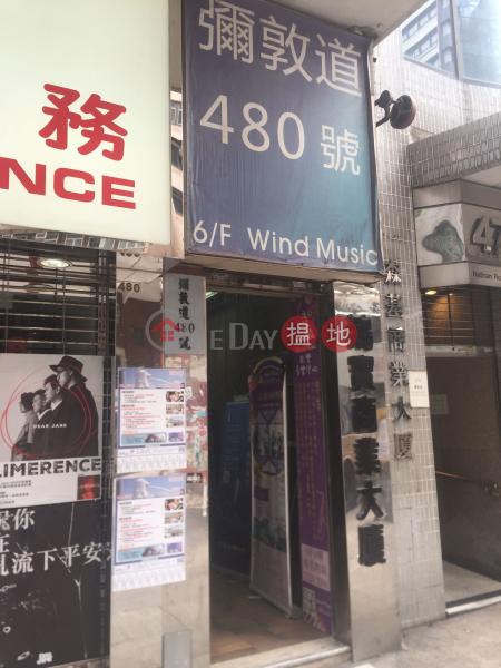 Ruby Commercial House (Ruby Commercial House) Yau Ma Tei 搵地(OneDay)(1)