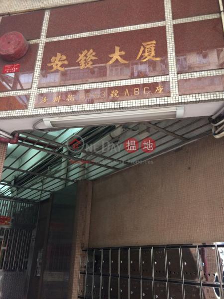 安發大廈 (On Fai Building) 深水埗|搵地(OneDay)(2)
