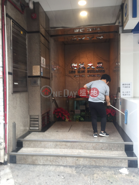Lee May Building (Lee May Building) Prince Edward|搵地(OneDay)(2)