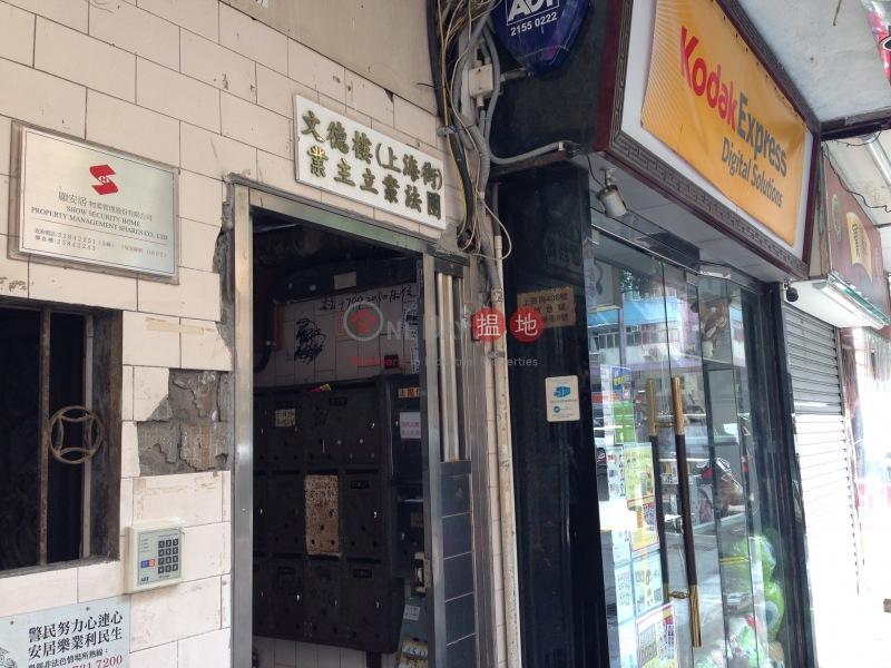 Man Tak Building (Man Tak Building) Mong Kok|搵地(OneDay)(3)