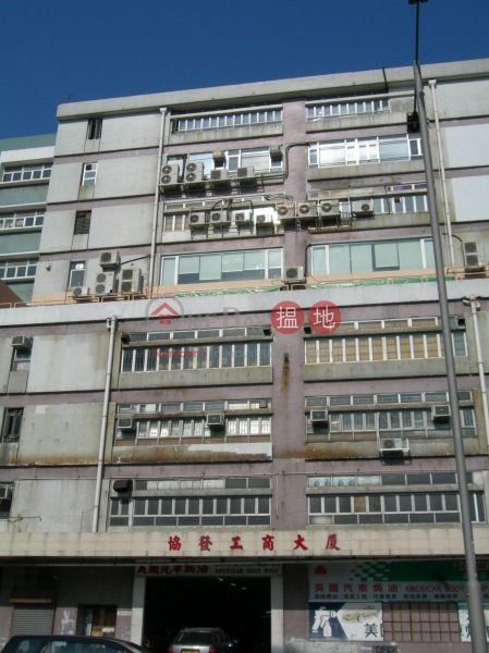Unify Commercial Industrial Building (Unify Commercial Industrial Building) Kwun Tong|搵地(OneDay)(2)