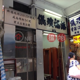 新填地街215-225號,旺角, 九龍