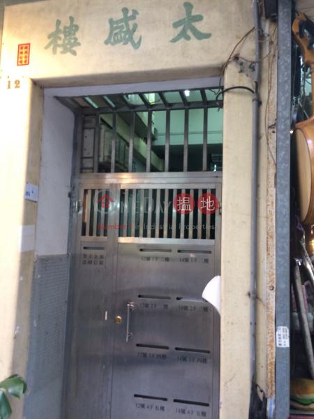 Tai Shing Building (Tai Shing Building) Sheung Wan|搵地(OneDay)(2)