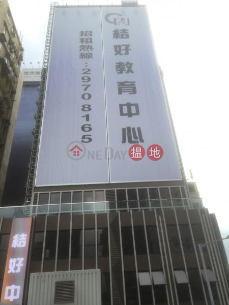 華懋紅磡商業中心 (Chinachem (Hung Hom) Commercial Centre) 紅磡|搵地(OneDay)(1)