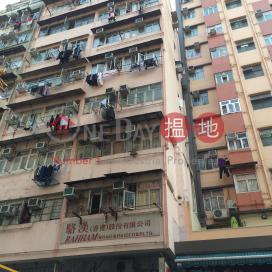 263 Yu Chau Street,Sham Shui Po, Kowloon