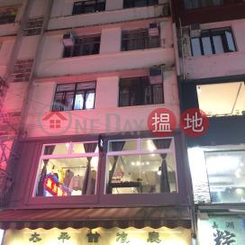 白沙道6號,銅鑼灣, 香港島