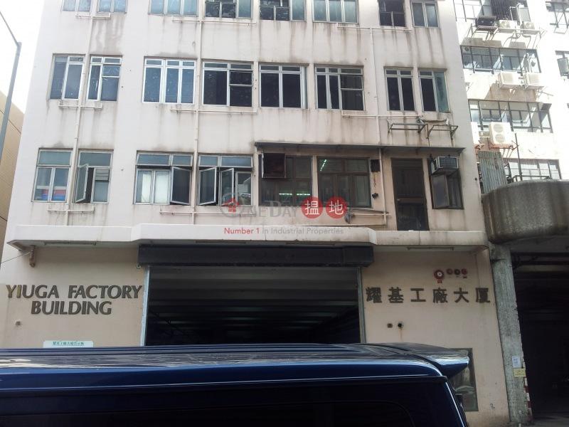 耀基工廠大廈 (Yiu Ga Factory Building) 堅尼地城|搵地(OneDay)(5)