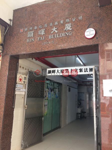 顯暉大廈 (Hin Fai Building) 深水埗|搵地(OneDay)(3)