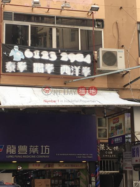 谷亭街6號 (6 Kuk Ting Street) 元朗|搵地(OneDay)(2)