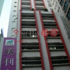 美利倉大廈,柴灣, 香港島