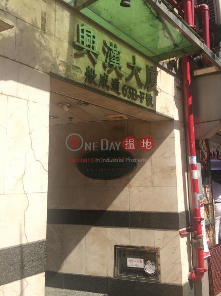 興漢大廈 (Hing Hon Building) 西營盤|搵地(OneDay)(1)