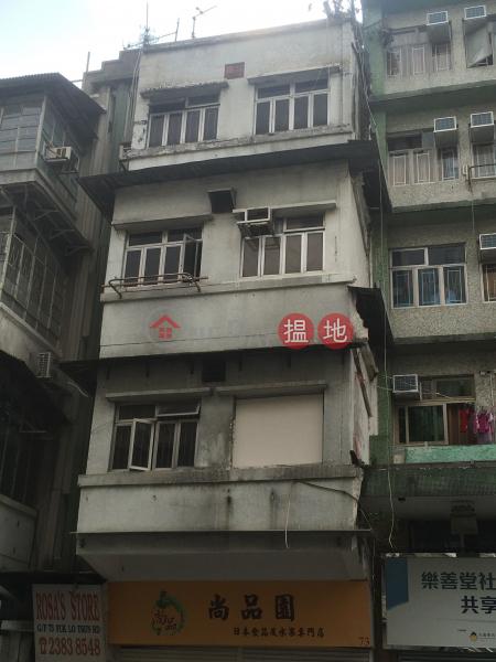 福佬村道73號 (73 Fuk Lo Tsun Road) 九龍城 搵地(OneDay)(2)