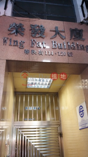 Wing Fat Building (Wing Fat Building) North Point|搵地(OneDay)(3)
