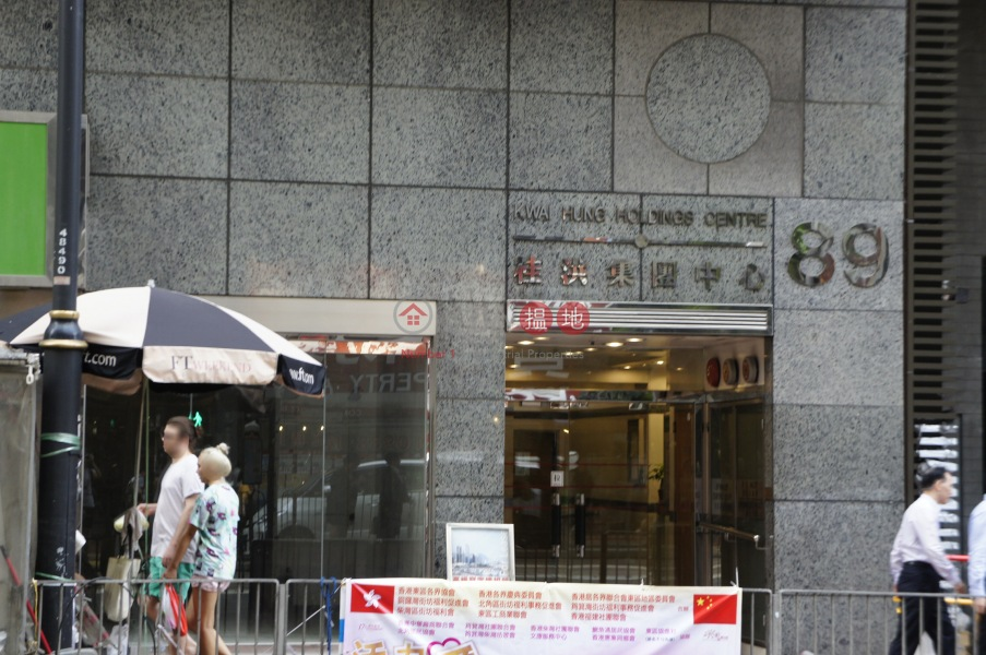 桂洪集團中心 (Kwai Hung Holdings Centre ) 銅鑼灣|搵地(OneDay)(4)