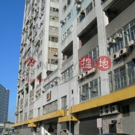 Ming Pao Industrial Centre Block A|明報工業中心A座