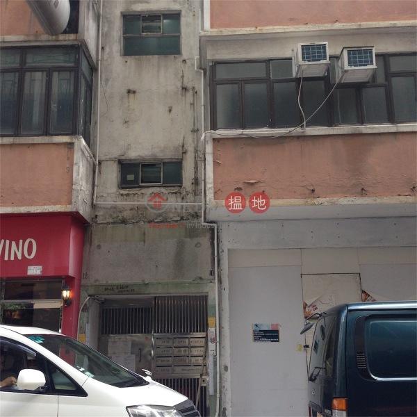 10-12 Anton Street (10-12 Anton Street) Wan Chai|搵地(OneDay)(1)