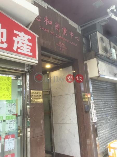 忠和商業中心 (Chung Wo Commercial Center) 佐敦|搵地(OneDay)(3)