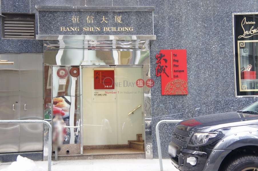 恒信大廈 (Hang Shun Building) 中環|搵地(OneDay)(2)