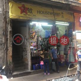 8 Stone Nullah Lane,Wan Chai, Hong Kong Island
