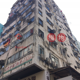 Yuk Sing House|玉成樓