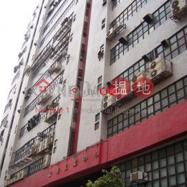 宏達工業大廈|葵青宏達工業中心(Vanta Industrial Centre)出售樓盤 (poonc-01610)_0