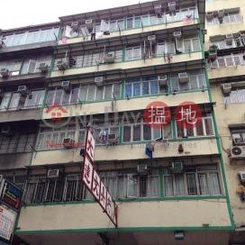 上海街165號,佐敦, 九龍