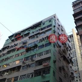 聯德大廈,西營盤, 香港島