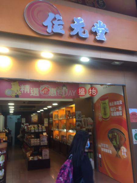 164-166 Sai Yeung Choi Street South (164-166 Sai Yeung Choi Street South) Mong Kok|搵地(OneDay)(3)