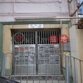 6-8 Shing Ping Street|昇平街6-8號