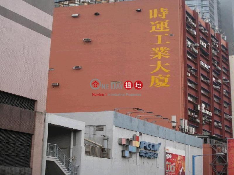 SELWYN FTY BLDG, Selwyn Factory Building 時運工業大廈 Rental Listings | Kwun Tong District (lcpc7-06034)