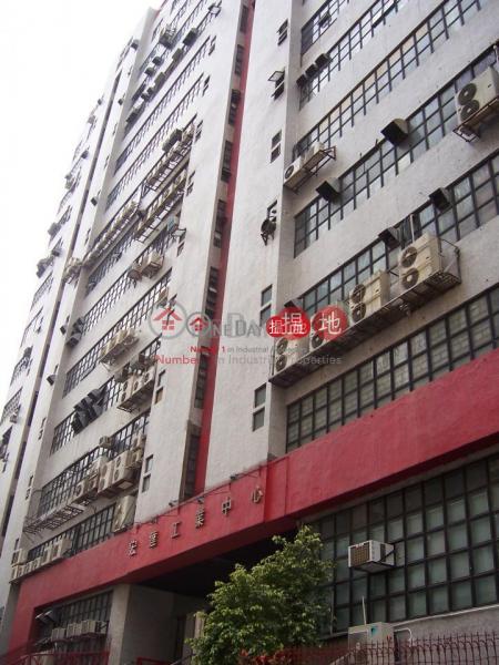 宏達工業大廈|葵青宏達工業中心(Vanta Industrial Centre)出售樓盤 (poonc-01610)