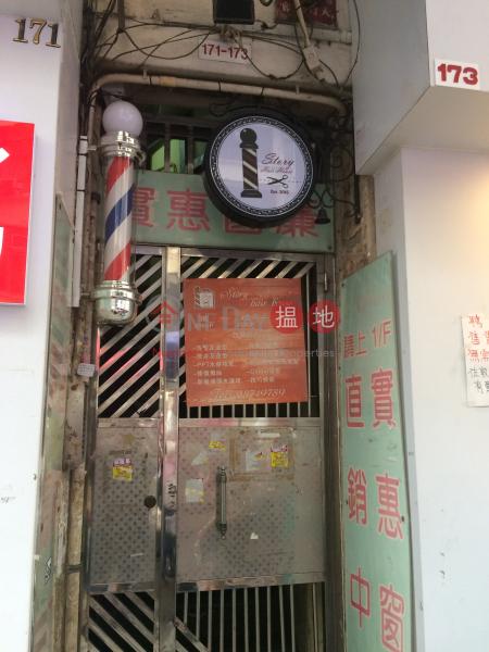 171 Fa Yuen Street (171 Fa Yuen Street) Prince Edward|搵地(OneDay)(1)