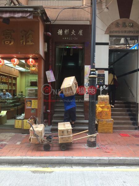 德彰大廈 (Tak Cheung Building) 上環|搵地(OneDay)(2)