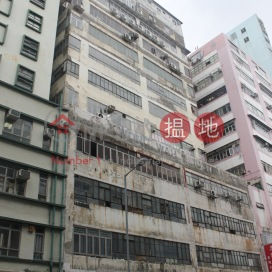 Tai Chiap Factory Building,To Kwa Wan, Kowloon