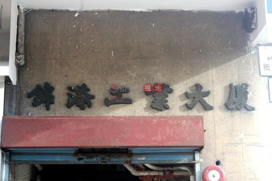 錦添工業大廈 (Kam Teem Industrial Building) 西營盤|搵地(OneDay)(1)
