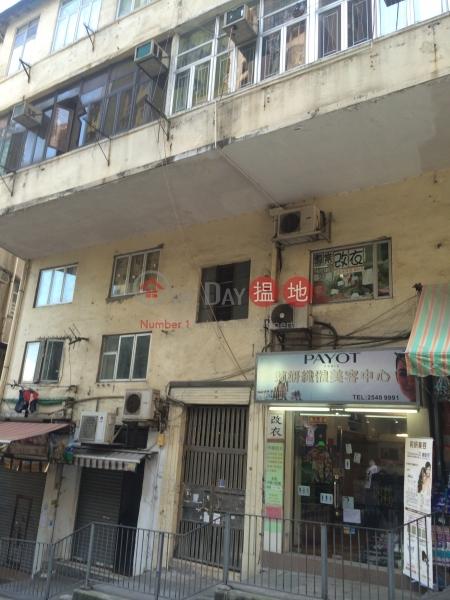 水街8-10號 (8-10 Water Street) 西營盤 搵地(OneDay)(2)