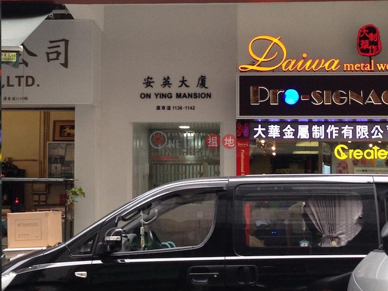 On Ying Mansion (On Ying Mansion) Prince Edward|搵地(OneDay)(1)