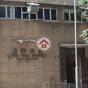康華大廈 2座 (Block 2 Hong Wah Mansion) 筲箕灣|搵地(OneDay)(4)