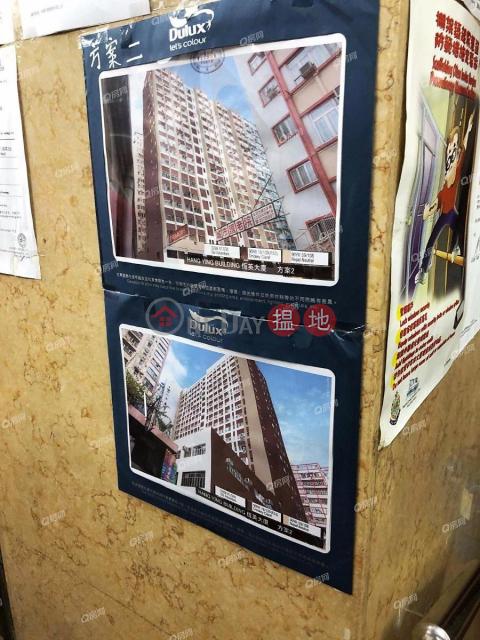 交通方便,乾淨企理,實用兩房《恆英大廈買賣盤》 恆英大廈(Hang Ying Building)出售樓盤 (XGGD685400147)_0