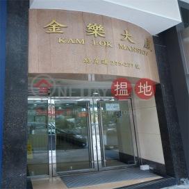 Kam Lok Mansion,Wan Chai,